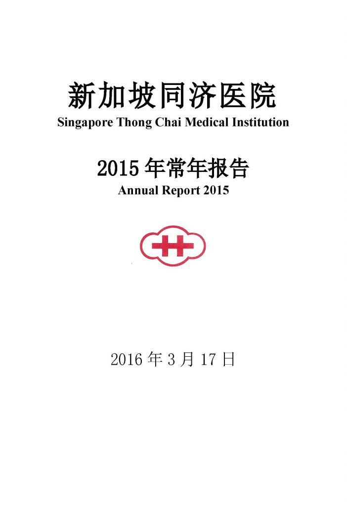 2015 AGM Report