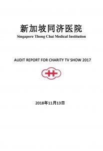 TV SHOW 2017