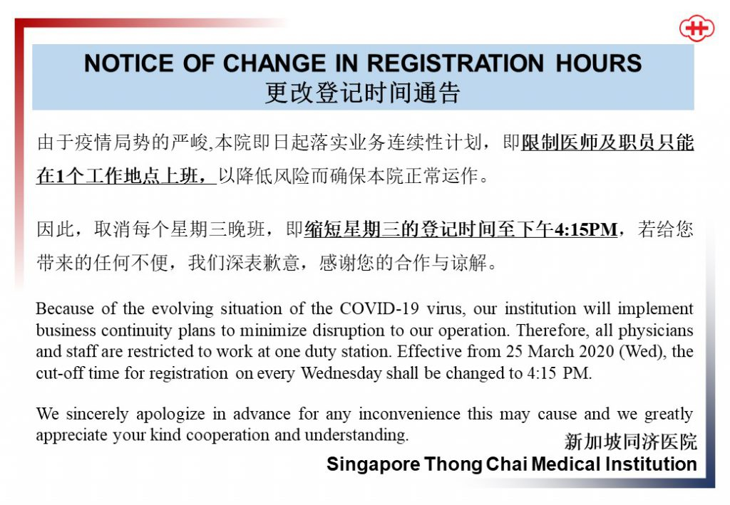 150220 - Change in Branch Registration Hours